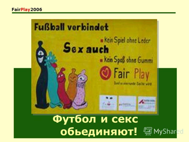 FairPlay2006 Футбол и секс обьединяют!