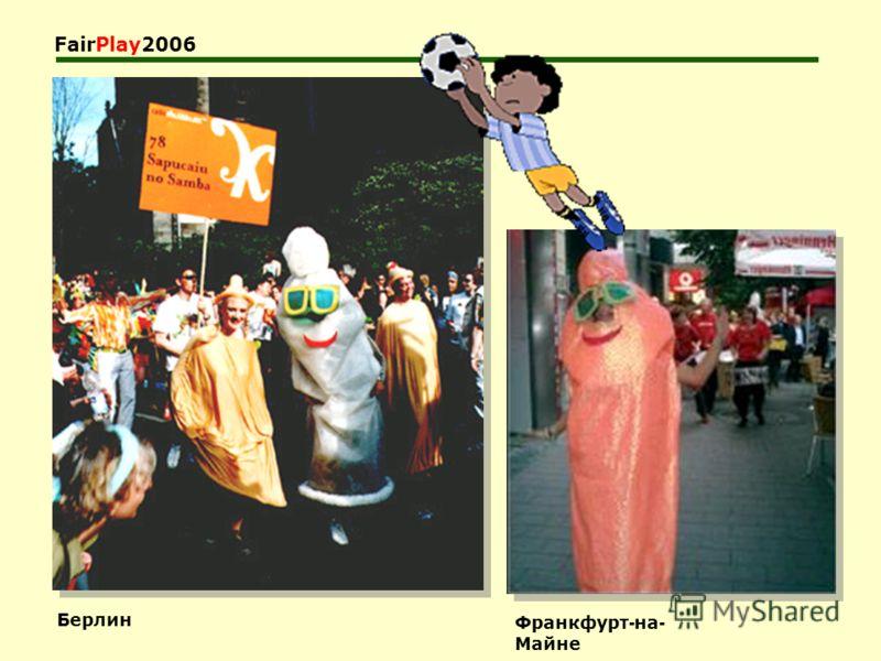 FairPlay2006 Берлин Франкфурт - на - Майне
