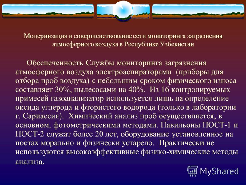 Модернизация и совершенствование сети мониторинга загрязнения атмосферного воздуха в Республике Узбекистан Обеспеченность Службы мониторинга загрязнения атмосферного воздуха электроаспираторами (приборы для отбора проб воздуха) с небольшим сроком физ