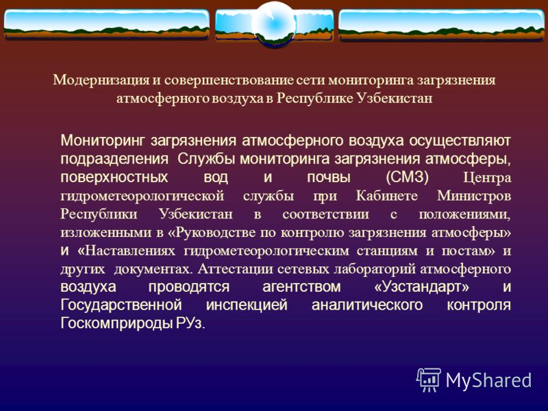 Модернизация и совершенствование сети мониторинга загрязнения атмосферного воздуха в Республике Узбекистан Мониторинг загрязнения атмосферного воздуха осуществляют подразделения Службы мониторинга загрязнения атмосферы, поверхностных вод и почвы (СМЗ
