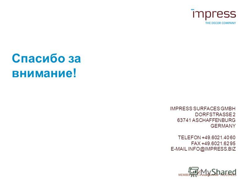 Спасибо за внимание! IMPRESS SURFACES GMBH DORFSTRASSE 2 63741 ASCHAFFENBURG GERMANY TELEFON +49.6021.40 60 FAX +49.6021.62 95 E-MAIL INFO@IMPRESS.BIZ