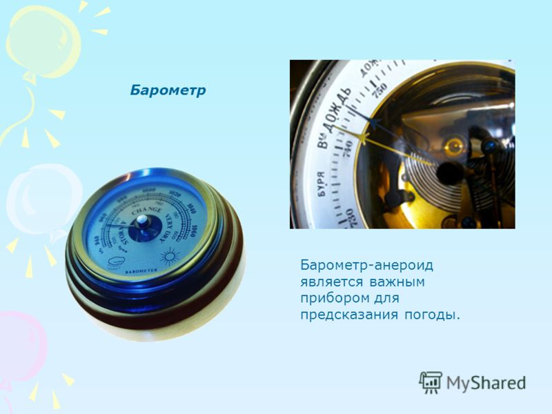 Барометр Барометр-анероид является важным прибором для предсказания погоды.