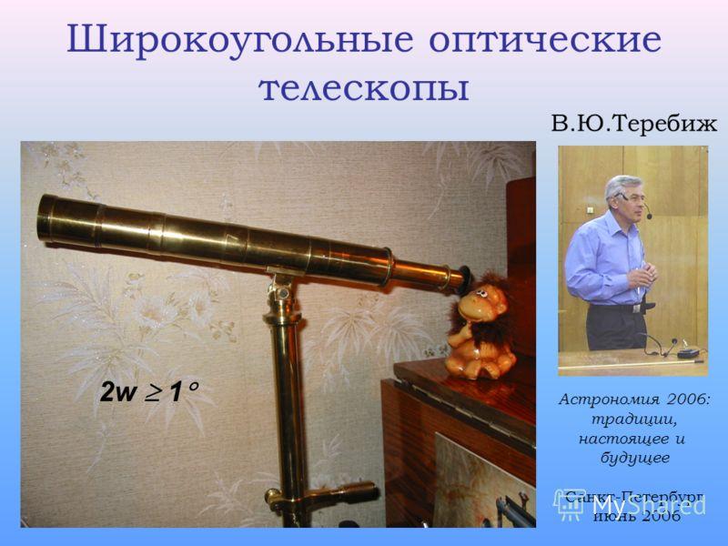 Широкоугольные оптические телескопы В.Ю.Теребиж Астрономия 2006: традиции, настоящее и будущее Санкт-Петербург июнь 2006 2w 1