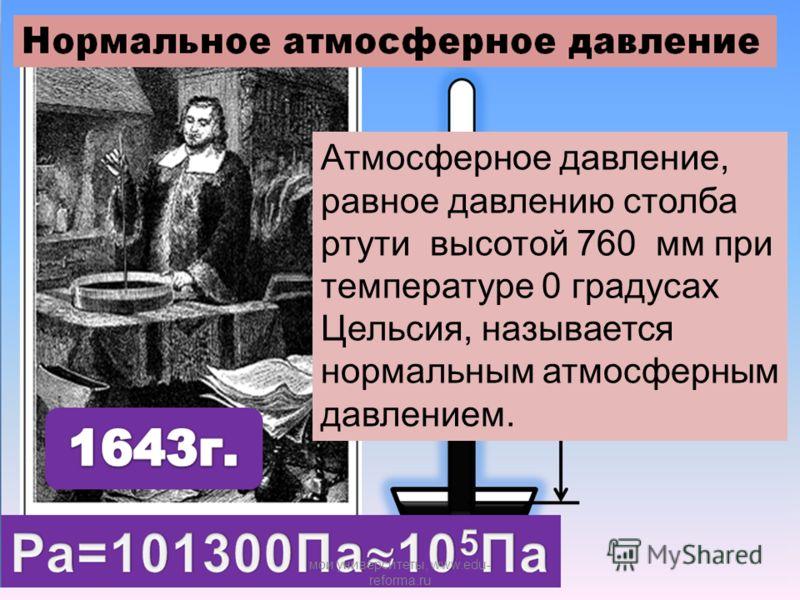 Атмосферное давление, равное давлению столба ртути высотой 760 мм при температуре 0 градусах Цельсия, называется нормальным атмосферным давлением. мои университеты, www.edu- reforma.ru