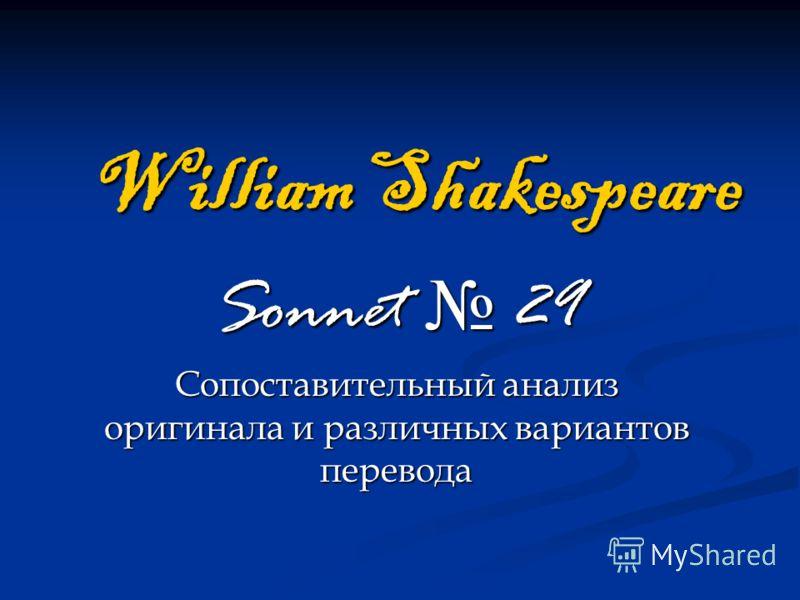 William Shakespeare Sonnet 29 Сопоставительный анализ оригинала и различных вариантов перевода