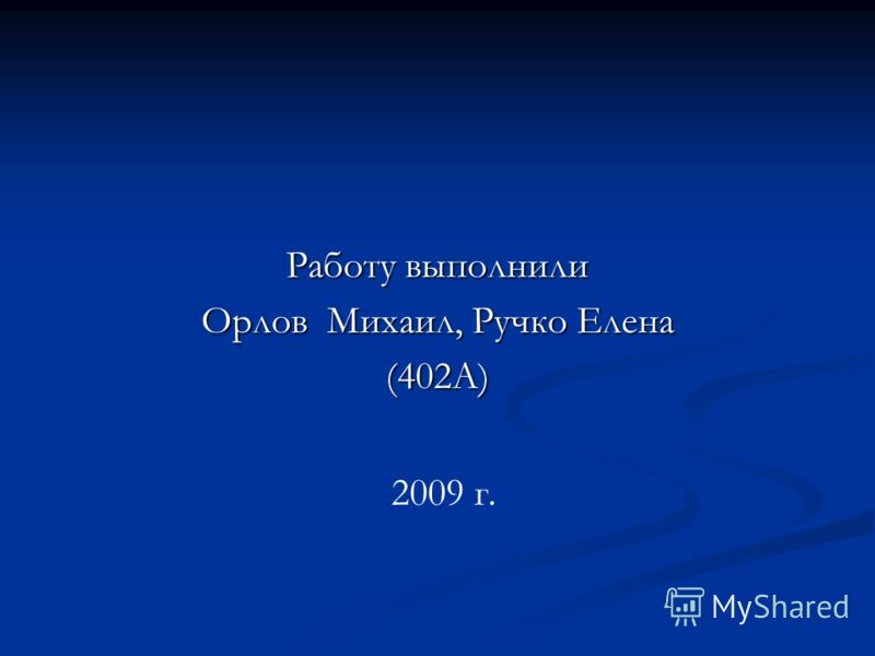 Работу выполнили Орлов Михаил, Ручко Елена (402А) 2009 г.