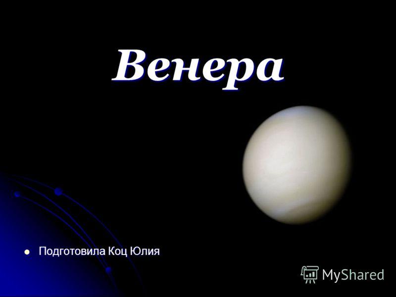 Венера Подготовила Коц Юлия Подготовила Коц Юлия