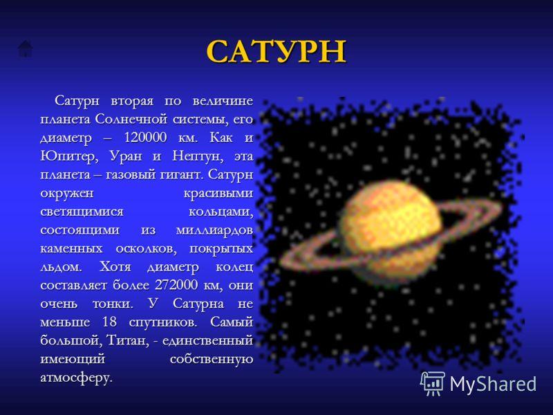 ЮПИТЕР Юпитер – самая большая из планет, по объему он превосходит Землю более чем в 1000 раз. Его диаметр равен 142 800 км, но этот гигант состоит в основном из жидкостей и газов, а не из твердых пород. Как и Солнце, Юпитер содержит очень много водор