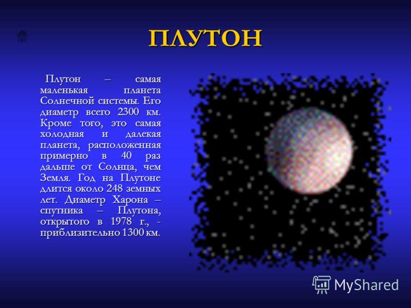 НЕПТУН Нептун, напоминающий Уран по виду и размерам, удален от Солнца на 2,8 млрд. км. У него есть несколько узких колец и 8 спутников. Его синий цвет объясняется обилием Нептун, напоминающий Уран по виду и размерам, удален от Солнца на 2,8 млрд. км.