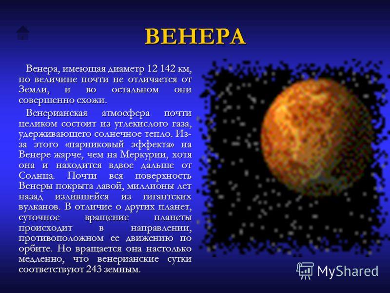 МЕРКУРИЙ Меркурий – ближайшая к Солнцу планета, удаленная от него в среднем на 58 млн.км. Диаметр Меркурия составляет всего 4878 км. На дневной стороне очень жарко – до +4300С, зато на ночной стороне стоит мороз до -1700С. Длительность суток на Мерку