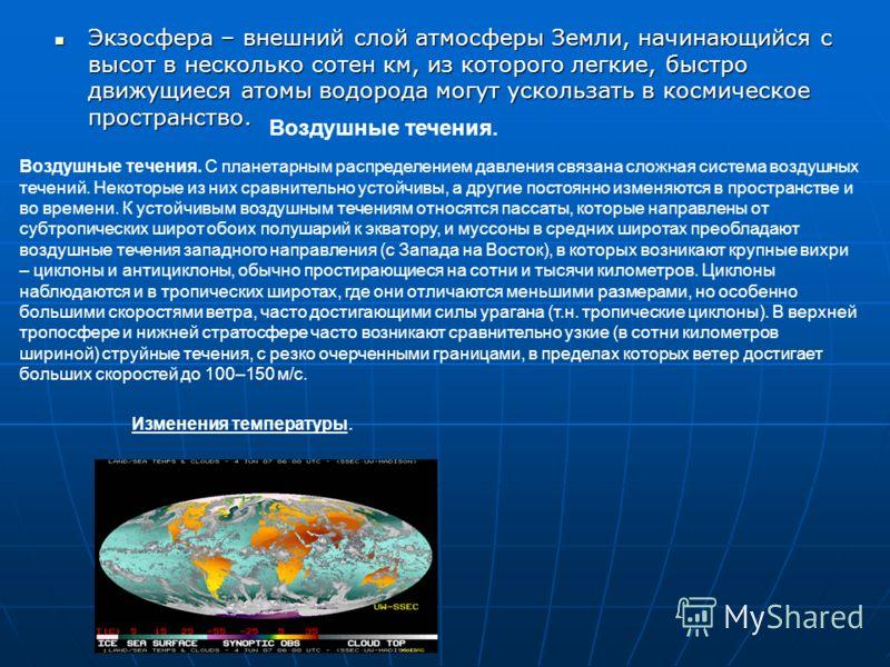 Экзосфера – внешний слой атмосферы Земли, начинающийся с высот в несколько сотен км, из которого легкие, быстро движущиеся атомы водорода могут ускользать в космическое пространство. Экзосфера – внешний слой атмосферы Земли, начинающийся с высот в не
