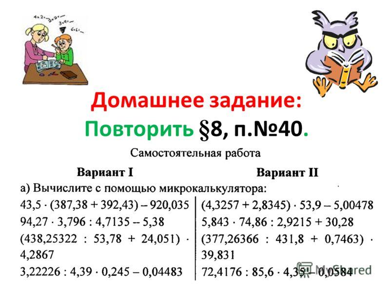 16.04.13 Инструменты для вычислений и измерений.