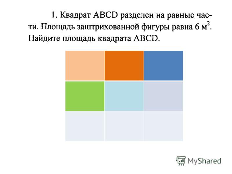 Домашнее задание: Повторить §8, п.40. Решить: 1529, 1534(б);