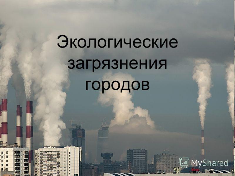 Экологические загрязнения городов