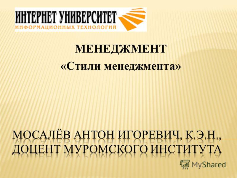 МЕНЕДЖМЕНТ «Стили менеджмента»