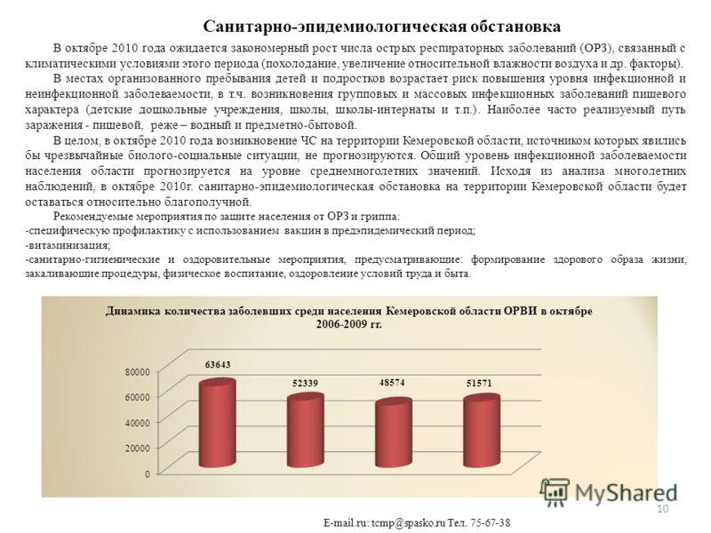 Санитарно-эпидемиологическая обстановка В октябре 2010 года ожидается закономерный рост числа острых респираторных заболеваний (ОРЗ), связанный с климатическими условиями этого периода (похолодание, увеличение относительной влажности воздуха и др. фа
