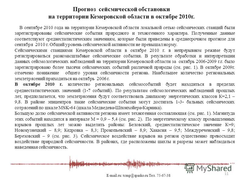 В сентябре 2010 года на территории Кемеровской области локальной сетью сейсмических станций были зарегистрированы сейсмические события природного и техногенного характера. Полученные данные соответствуют среднестатистическим значениям, которые были п