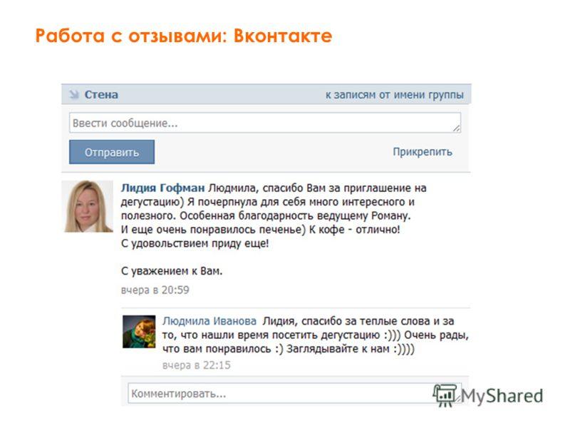 Работа с отзывами: Вконтакте
