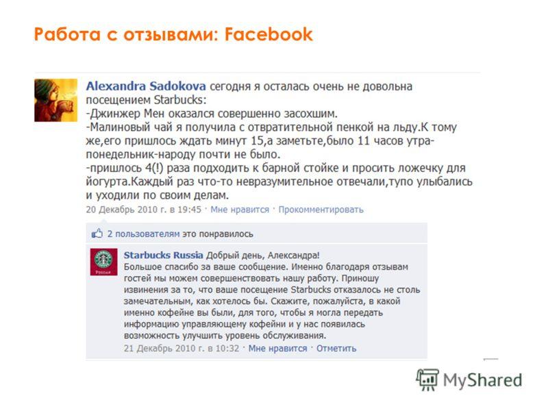 Работа с отзывами: Facebook