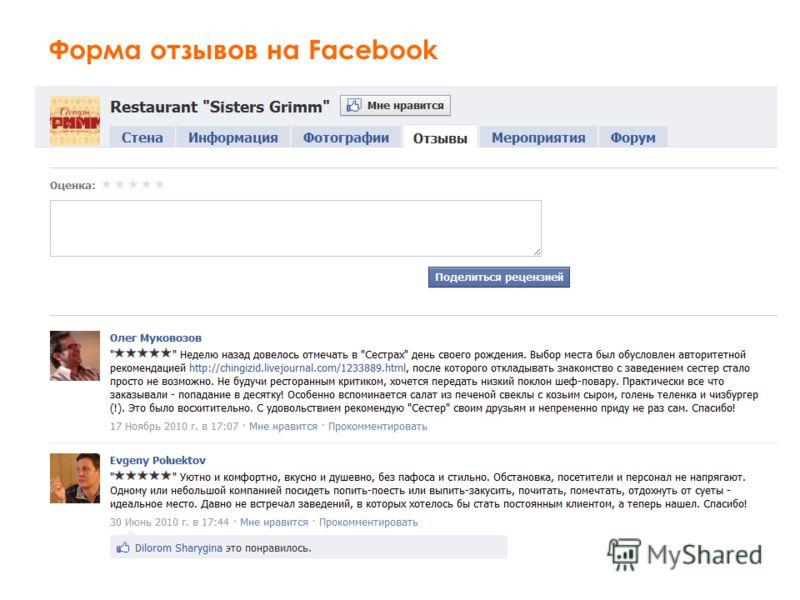 Форма отзывов на Facebook