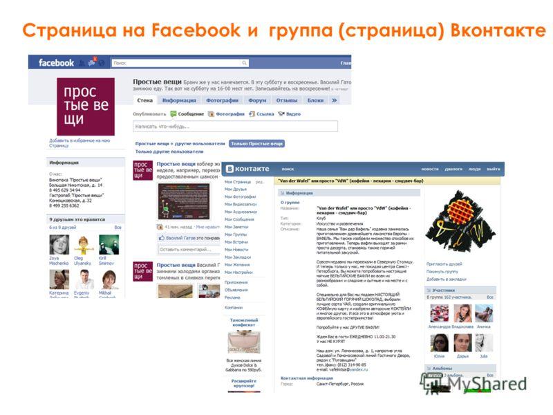 Страница на Facebook и группа (страница) Вконтакте