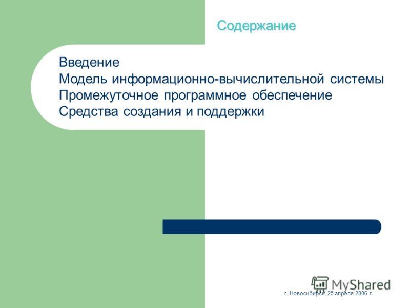 Содержание Введение Модель информационно-вычислительной системы Промежуточное программное обеспечение Средства создания и поддержки г. Новосибирск, 25 апреля 2006 г.