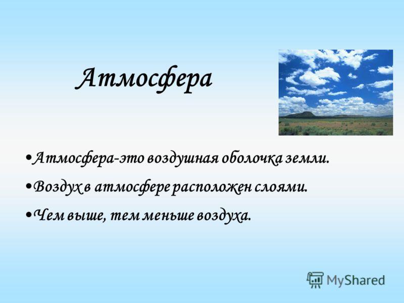 Атмосфера Атмосфера-это воздушная оболочка земли. Воздух в атмосфере расположен слоями. Чем выше, тем меньше воздуха.