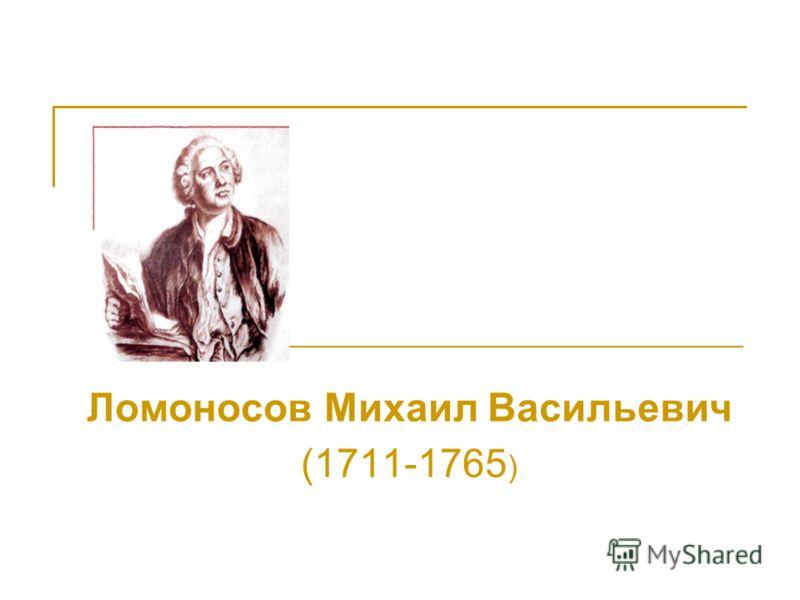 Ломоносов Михаил Васильевич (1711-1765 )