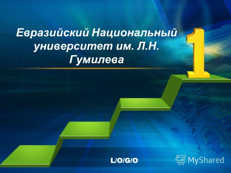 L/O/G/O Евразийский Национальный университет им. Л.Н. Гумилева