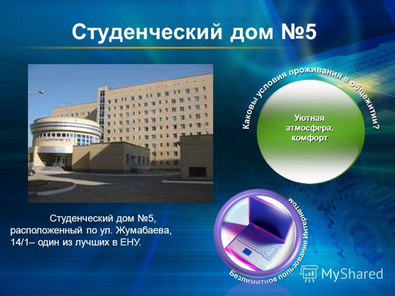 Студенческий дом 5 Студенческий дом 5, расположенный по ул. Жумабаева, 14/1– один из лучших в ЕНУ. Уютная атмосфера, комфорт