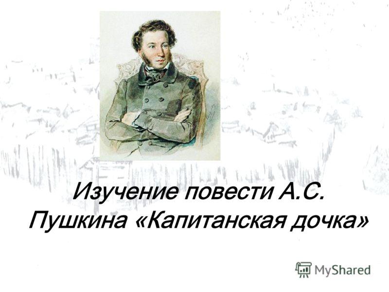 Изучение повести А.С. Пушкина «Капитанская дочка»