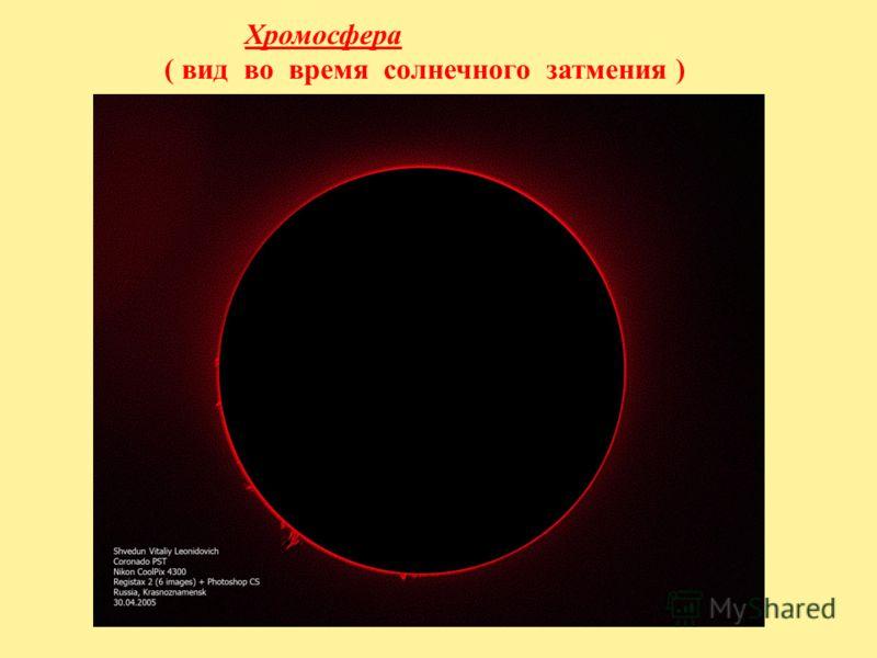 Протуберанцы Солнца Протуберанцы – яркие вспышки или арки, огромные образования в короне Солнца. Температура протуберанцев около 20 000 К. Размеры разные, высота около 40000 км, дугообразных протуберанцев – 800 000 км.