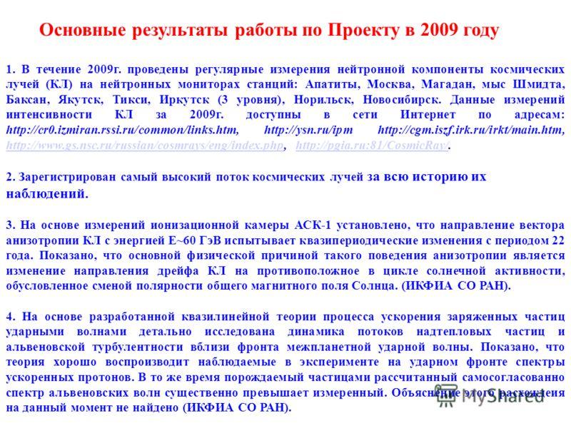 Основные результаты работы по Проекту в 2009 году 1. В течение 2009г. проведены регулярные измерения нейтронной компоненты космических лучей (КЛ) на нейтронных мониторах станций: Апатиты, Москва, Магадан, мыс Шмидта, Баксан, Якутск, Тикси, Иркутск (3