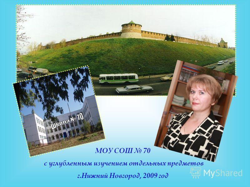 МОУ СОШ 70 с углубленным изучением отдельных предметов г.Нижний Новгород, 2009 год