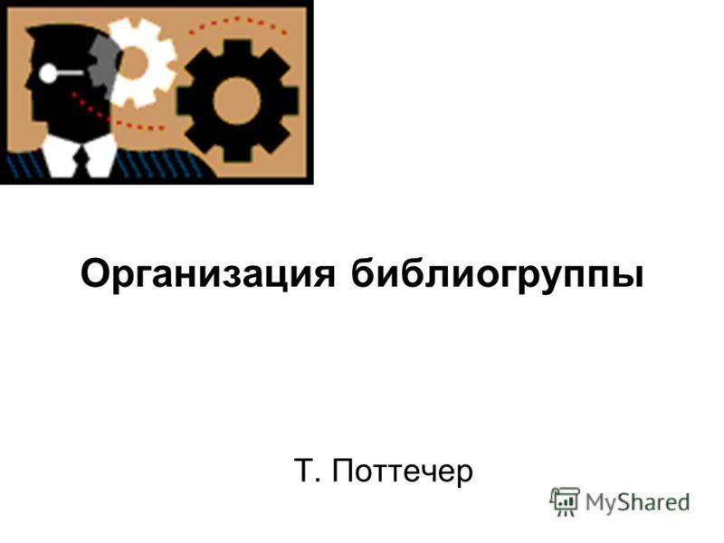 Организация библиогруппы Т. Поттечер