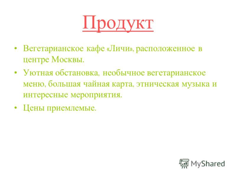 Продукт Вегетарианское кафе « Личи », расположенное в центре Москвы. Уютная обстановка, необычное вегетарианское меню, большая чайная карта, этническая музыка и интересные мероприятия. Цены приемлемые.