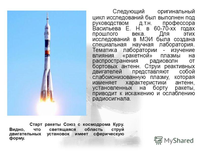 Следующий оригинальный цикл исследований был выполнен под руководством д.т.н. профессора Васильева Е. Н. в 60-70-хх годах прошлого века. Для этих исследований в МЭИ была создана специальная научная лаборатория. Тематика лаборатории - изучение влияния