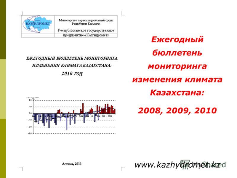 Ежегодный бюллетень мониторинга изменения климата Казахстана: 2008, 2009, 2010 www.kazhydromet.kz