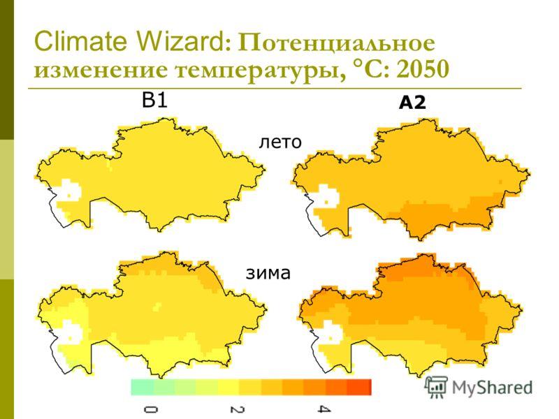 Climate Wizard : Потенциальное изменение температуры, С: 2050 B1 A2 лето зима