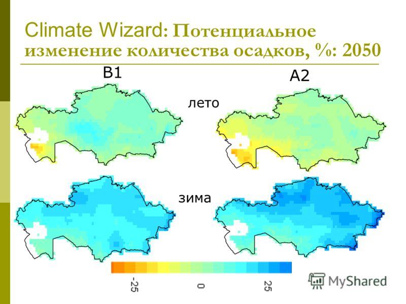 Climate Wizard : Потенциальное изменение количества осадков, %: 2050 B1 A2 лето зима