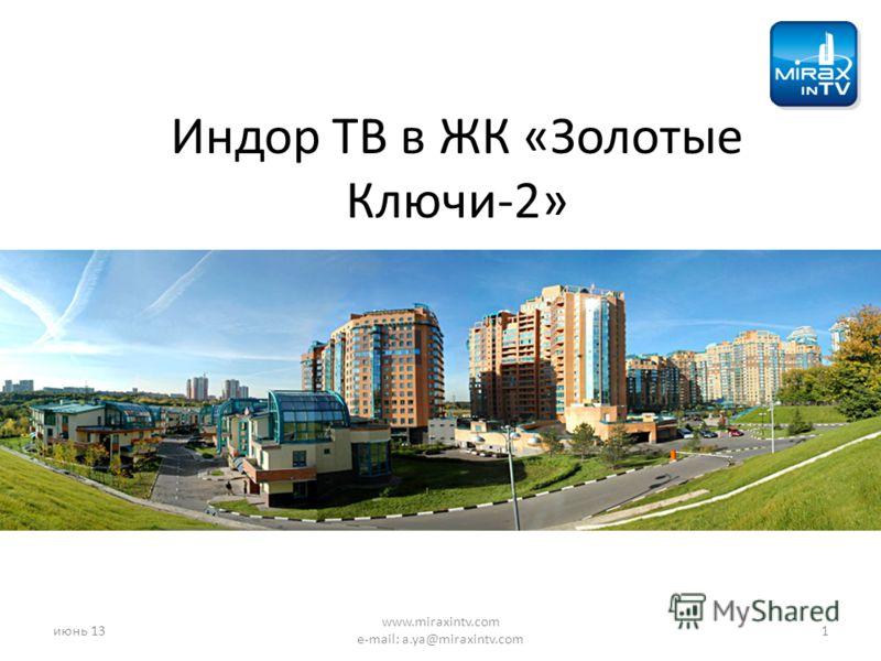 Индор ТВ в ЖК «Золотые Ключи-2» июнь 131 www.miraxintv.com e-mail: a.ya@miraxintv.com