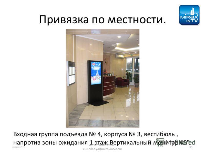 Привязка по местности. Входная группа подъезда 4, корпуса 3, вестибюль, напротив зоны ожидания 1 этаж Вертикальный монитор 46. июнь 1311 www.miraxintv.com e-mail: a.ya@miraxintv.com