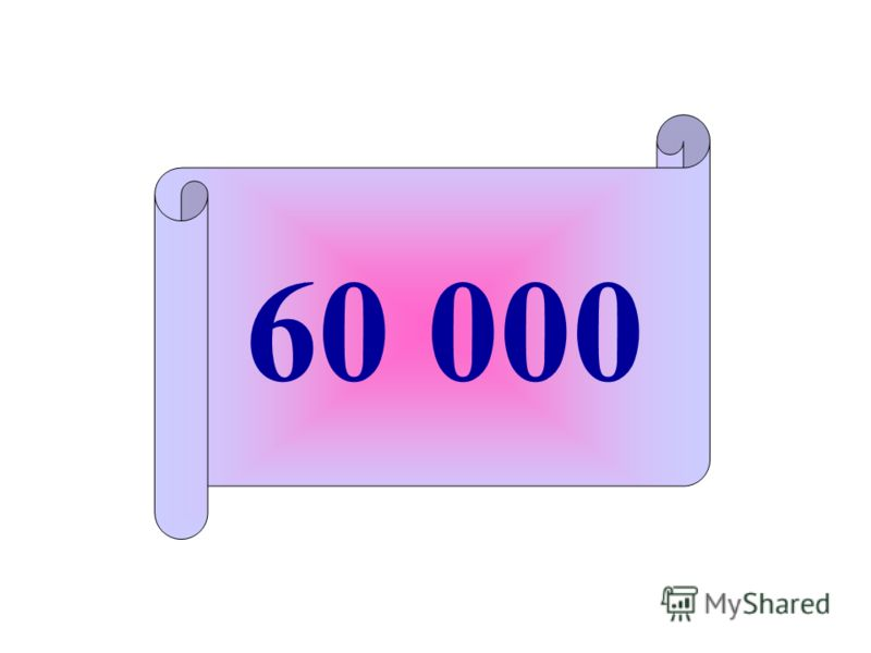 60 000
