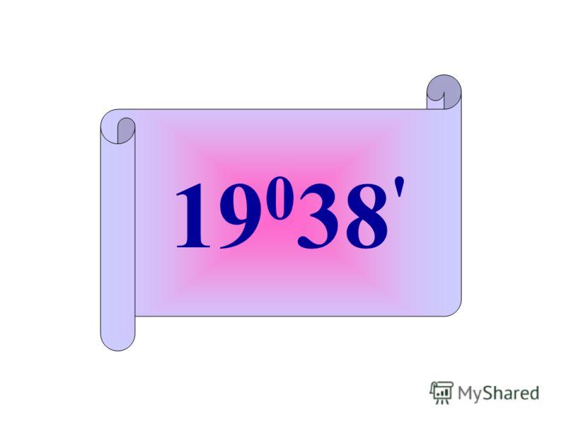 19 0 38 '