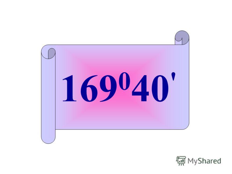 169 0 40 '