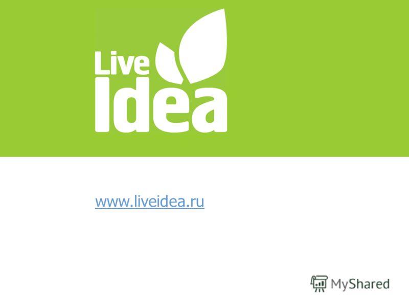 www.liveidea.ru