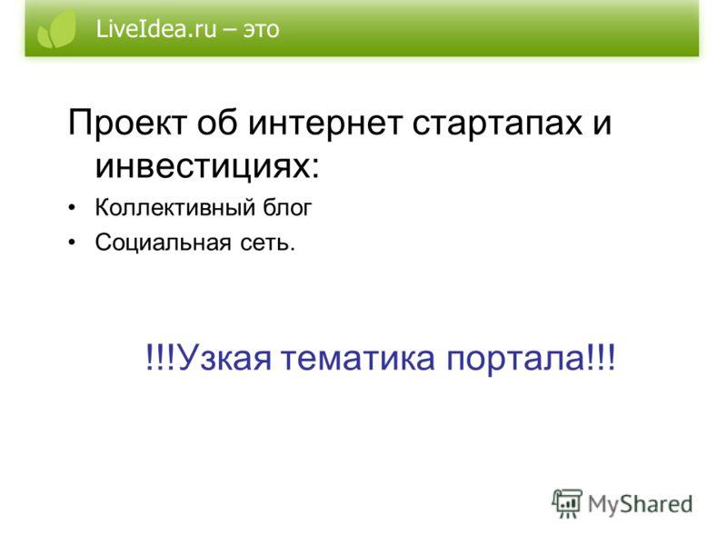 Почему мы лучше? Проект об интернет стартапах и инвестициях: Коллективный блог Социальная сеть. !!!Узкая тематика портала!!! LiveIdea.ru – это
