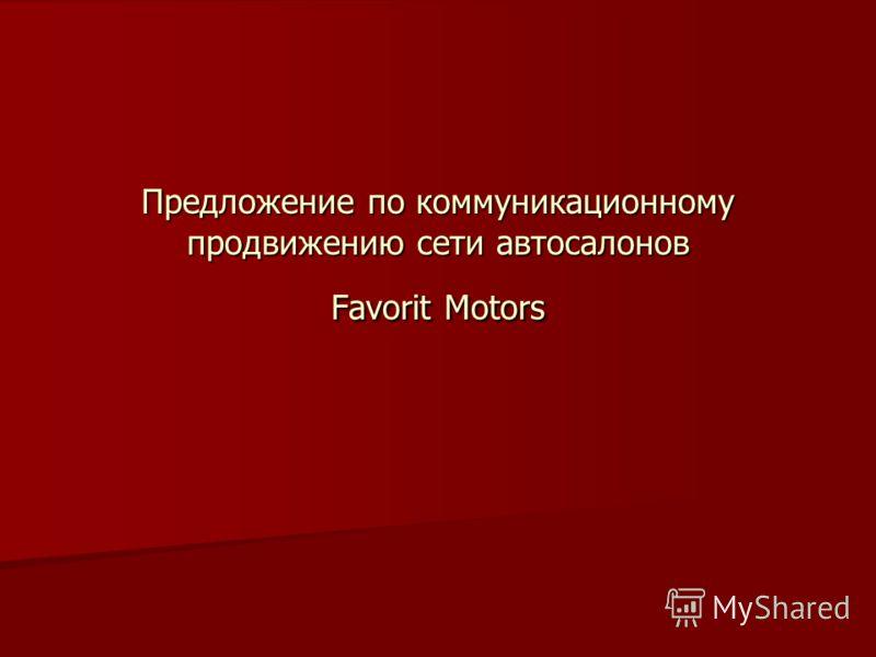 Предложение по коммуникационному продвижению сети автосалонов Favorit Motors