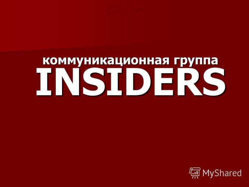 коммуникационная группа INSIDERS ЛИДЕРЫ С НАМИ