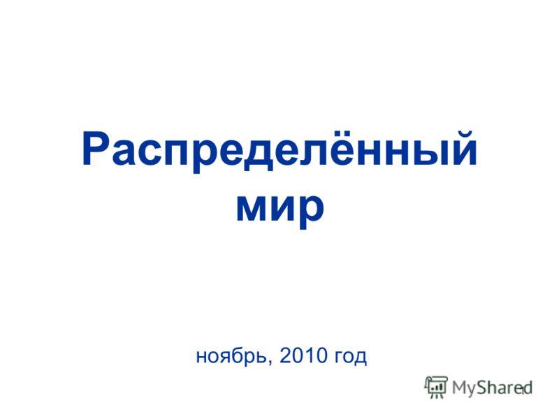 1 Распределённый мир ноябрь, 2010 год